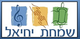 Back to Simchat Yechiel Home Page